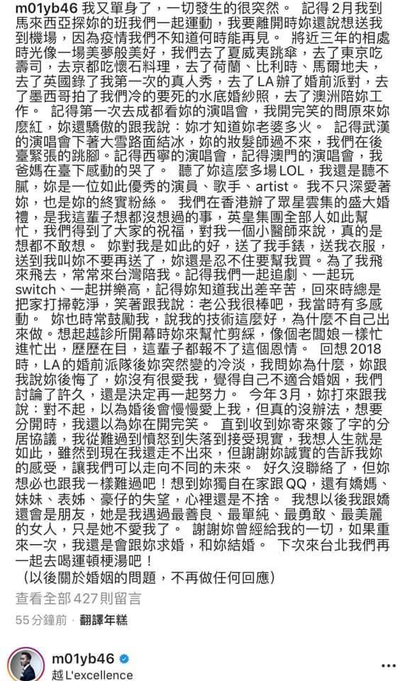 ▲賴弘國分手信內容。(圖/陳沂臉書)