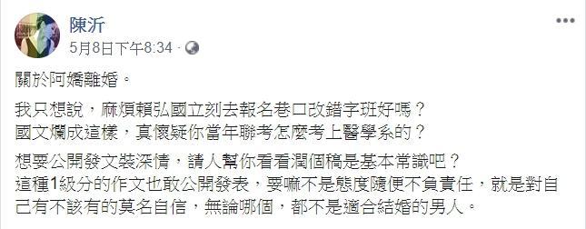 ▲陳沂不滿賴弘國離婚信。(圖/陳沂臉書)