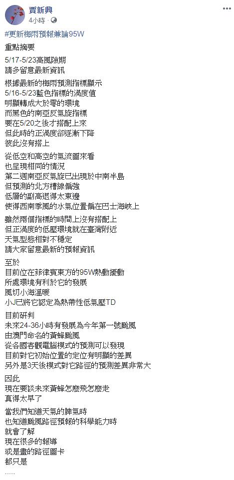 ▲除了颱風,賈新興也提醒民眾注意梅雨的來臨。(圖/翻攝賈新興臉書)