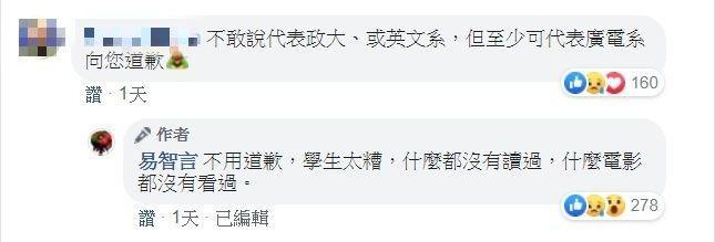 ▲一名政大廣電系的教授出面代表廣電系向易智言道歉。(圖/易智言臉書)