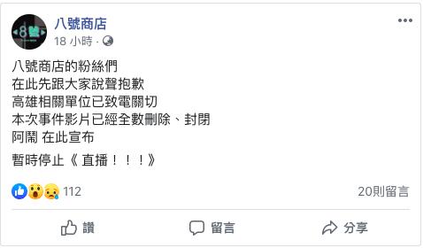 ▲該影片引起警方注意,阿鬧也隨即宣布暫停直播節目。(圖/翻攝自8號商店)