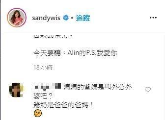 ▲網友指出Sandy叫錯稱謂。(圖/