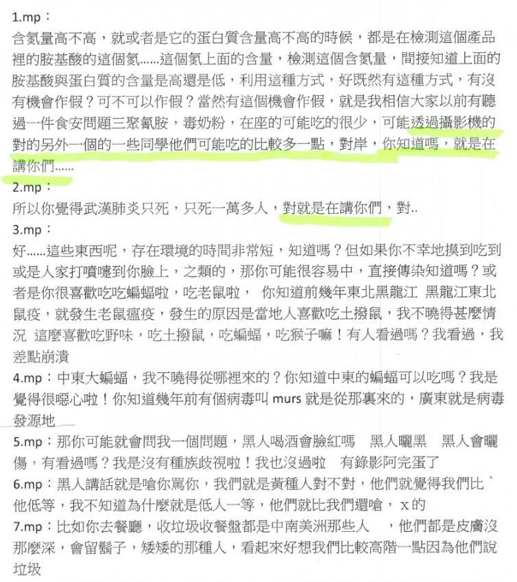 ▲課堂爭議發言的片段逐字稿。(圖/中原大學提供)