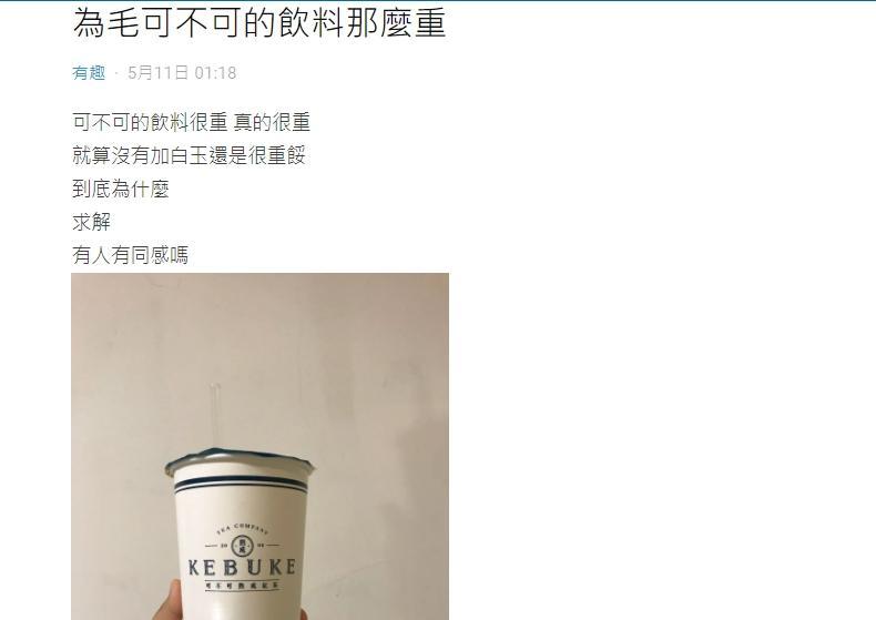 ▲女網友提問,為何飲料店「可不可熟成紅茶」的飲料杯拿起來特別重呢?(圖/翻攝