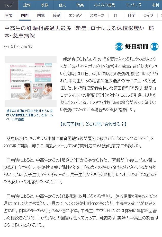 ▲根據熊本慈惠醫院統計,今年四月相較去年就多了