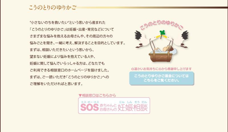 ▲熊本市慈惠病院提供棄嬰保溫箱的服務,也設立全天候懷孕諮詢專線。(圖/翻攝自