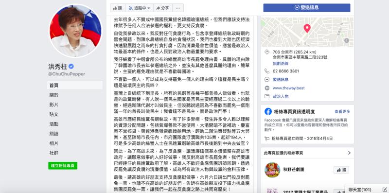 洪秀柱力挺韓國瑜 發聲正面迎戰籲投反對罷免票