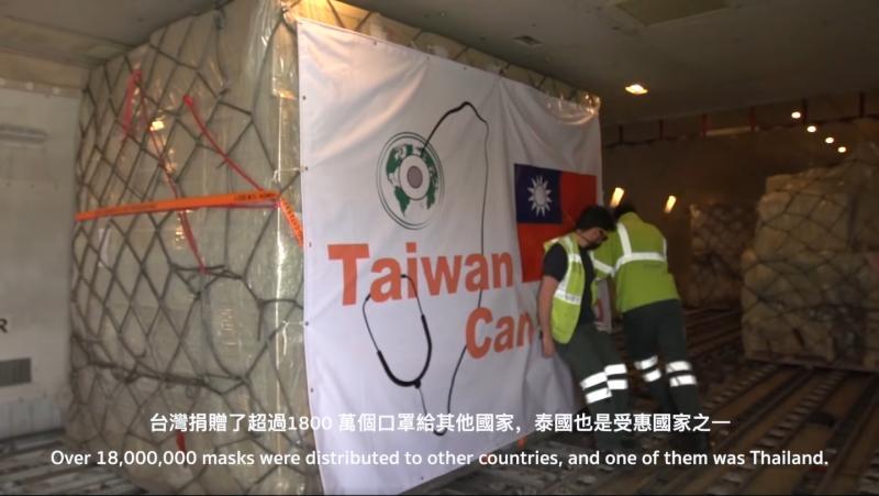 ▲台灣先前捐贈口罩給泰國。(圖/翻攝