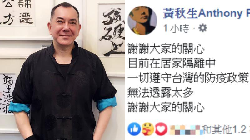 ▲黃秋生回應台灣人對他的關心。(圖/黃秋生臉書)