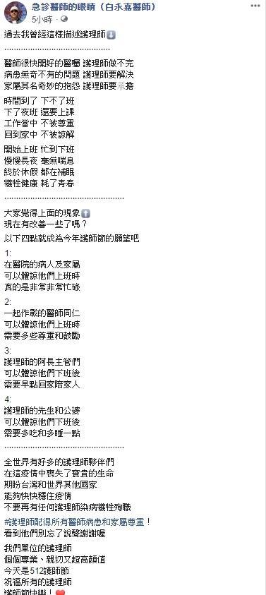 ▲白永嘉醫師發文全文。(圖/翻攝自急診室醫師的眼睛臉書)