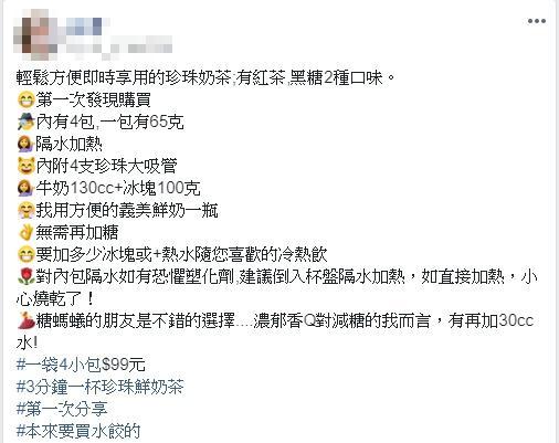 ▲女網友分享自己在全聯買到的即時珍珠。(圖/翻攝我愛全聯-好物老實説臉書)