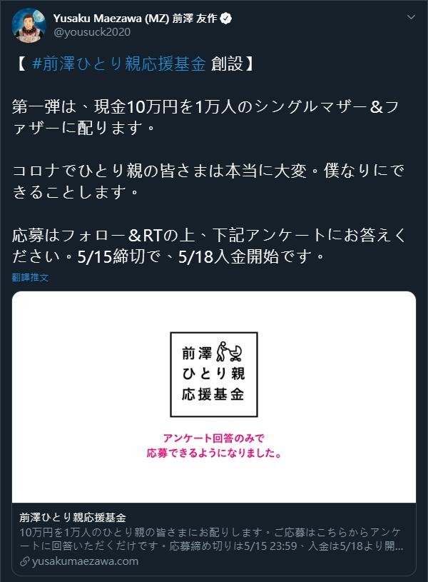 ▲日本企業家前則友作發推表示將捐款幫助單親家庭。(圖/翻攝自