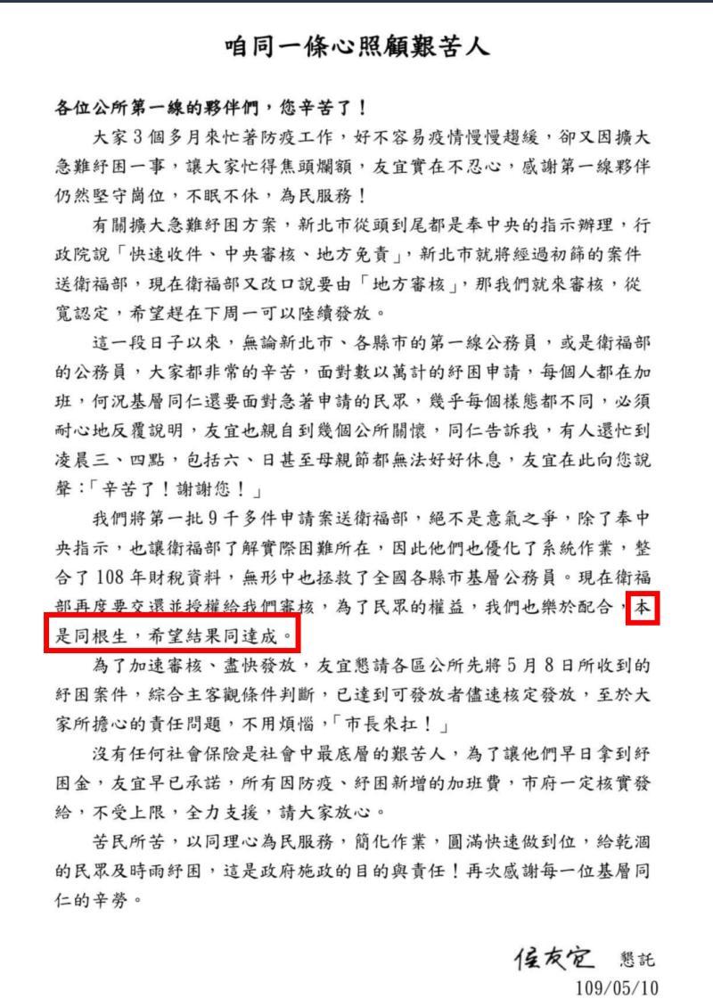 ▲蔣志薇則說,市長信中提到「本是同根生」下一句就是「結果同達成」,和陳時中說的「合作多愉快」是一樣意思。(圖/新北市新聞局提供)