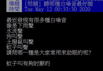 ▲網友在批踢踢討論哪種「白噪音」最助眠。(圖/翻攝自PTT)