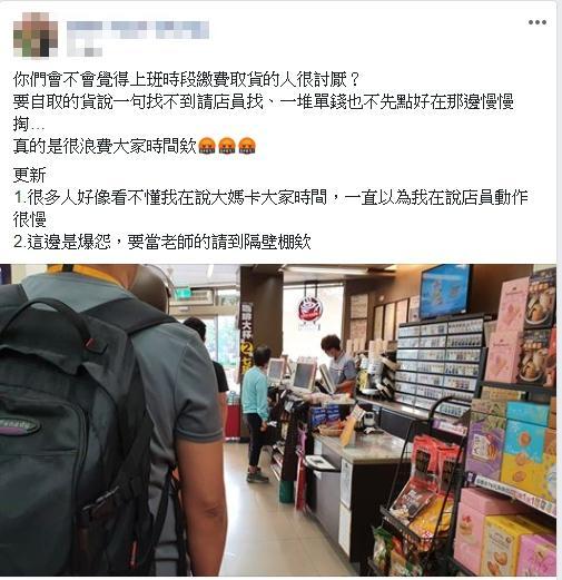 ▲一名網友分享自己早上在超商遇到的事。(圖/翻攝爆怨公社臉書)