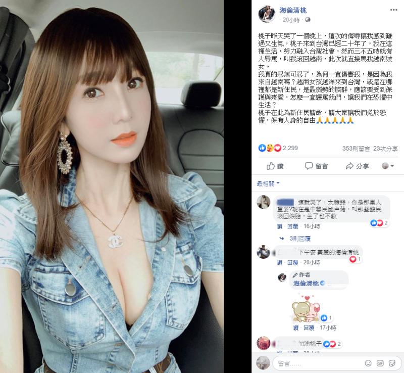 ▲海倫清桃對網友提告妨害名譽。(圖/海倫清桃臉書)