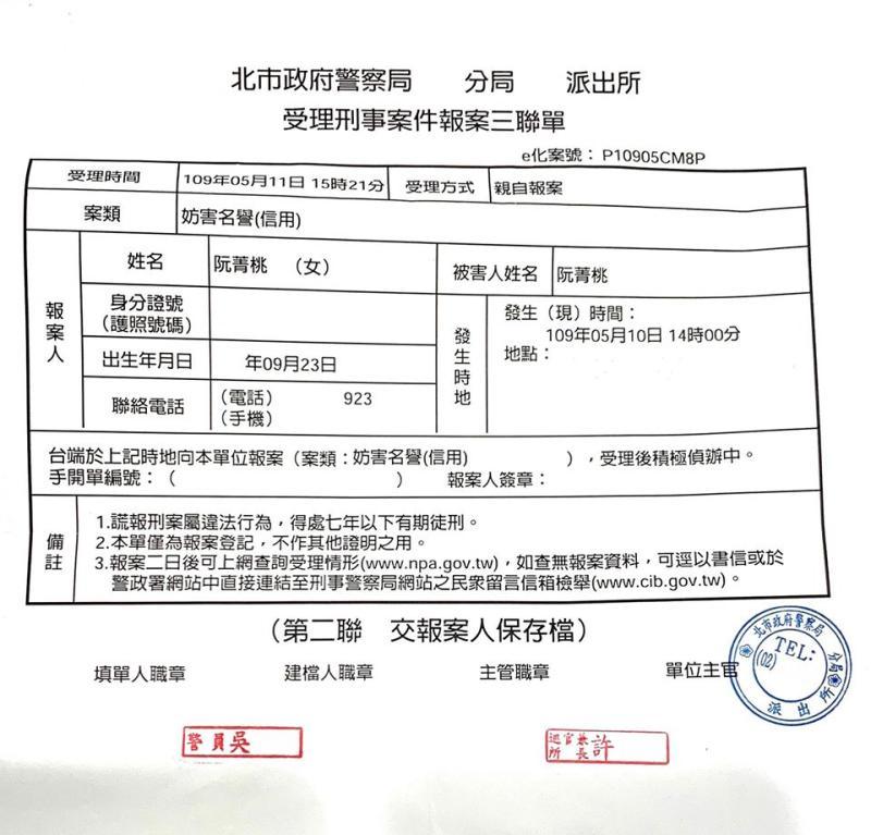 ▲海倫清桃秀出報案三聯單。(圖/海倫清桃臉書)