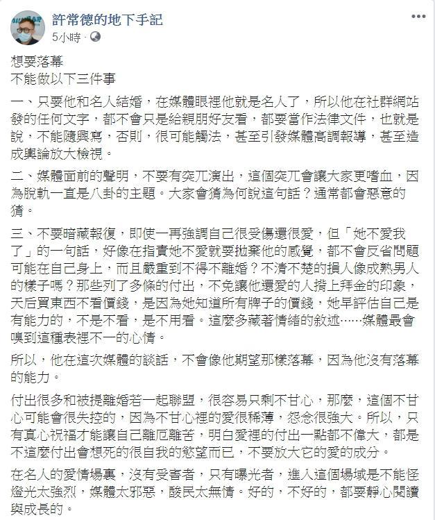 ▲許常德籲賴弘國真心祝福阿嬌。(圖/許常德臉書)