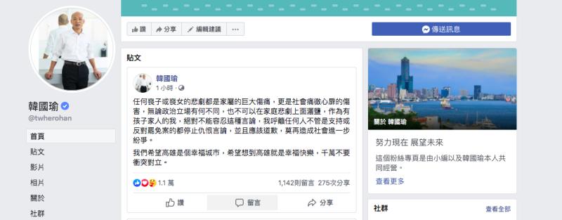 ▲高雄市長韓國瑜呼籲停止仇恨言論,希望人民想到高雄就是幸福快樂。(圖/截自韓國瑜臉書)