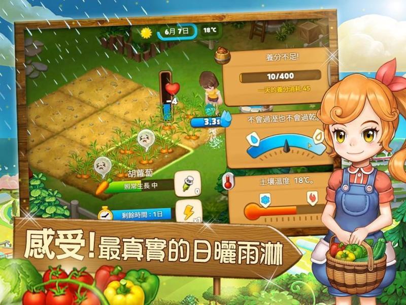 ▲《RealFarm:瘋種菜》特別和台灣在地有機農產品電商合作,玩家只要在遊戲中蒐集「Real兌換券」,就可以申請兌換實體有機蔬菜。(圖/翻攝自遊戲頁面)