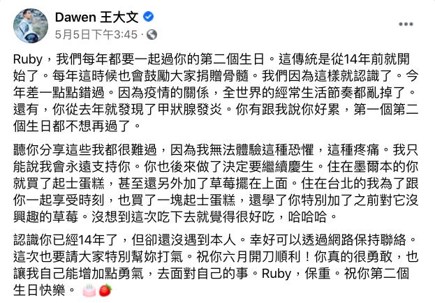 ▲王大文(右)發文提到在14年捐贈骨髓給Ruby。(圖/翻攝王大文臉書)
