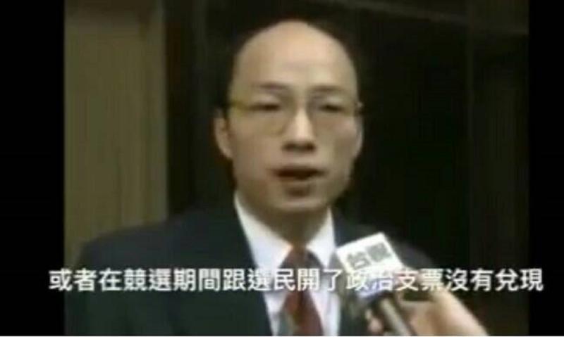 罷韓投影2.0 拿韓國瑜26年前發言提醒韓選舉支票未兌現
