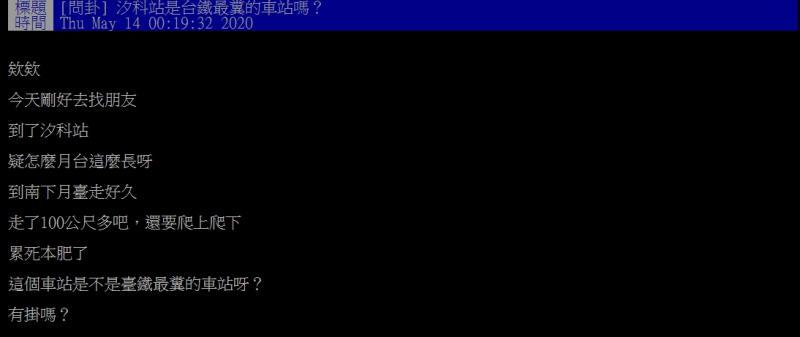 ▲網友指出「汐科站」是全台最糟的火車站。(圖/翻攝