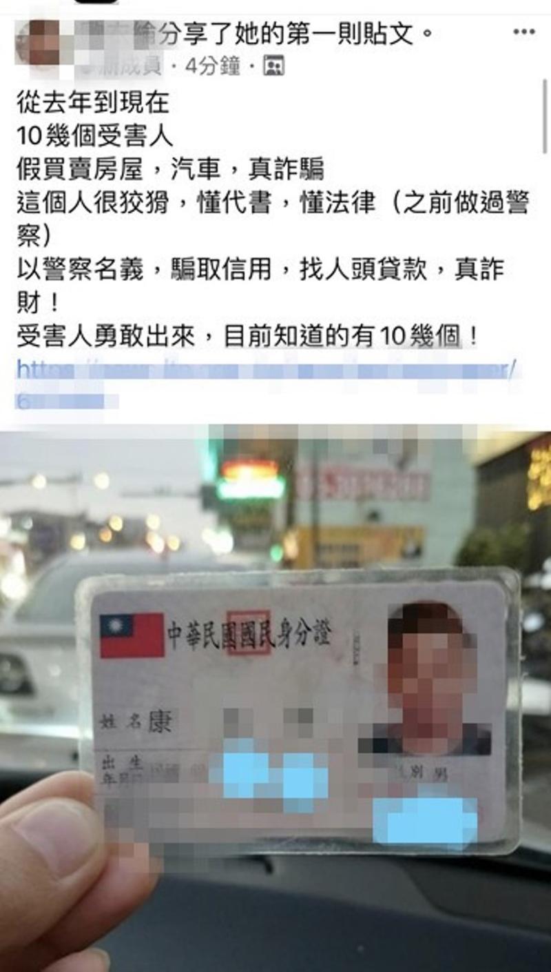 自毀前程!台南康姓前警員淪通緝犯 被老同事查獲歸案