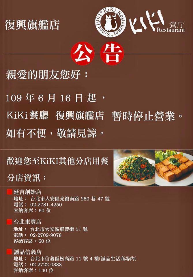 ▲KiKi餐廳宣布暫停營業。(圖/