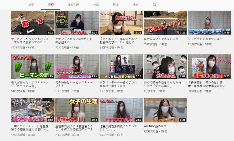 ▲許多日本網紅都戴上口罩拍片。(圖/翻攝コバイチの嫁channel