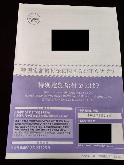 ▲在日台人分享自己收到日本政府的紓困金申請書。(圖/翻攝PTT)