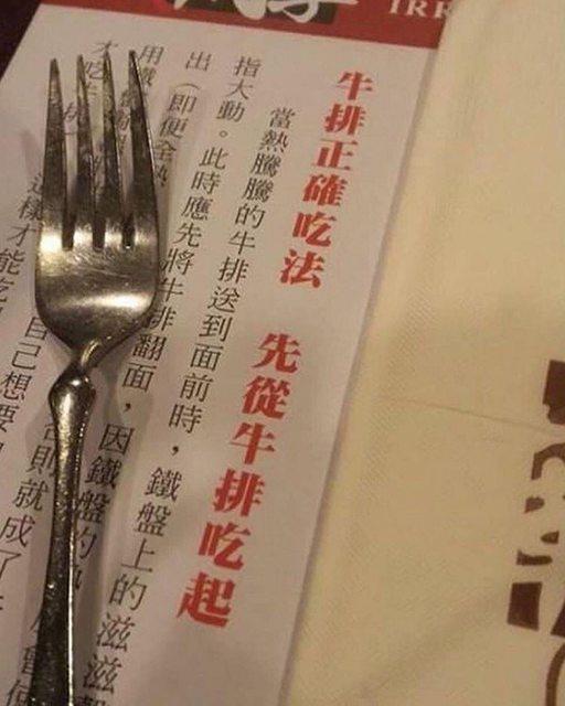 ▲網友分享在牛排店看到「吃牛排教學」。(圖/翻攝PTT)