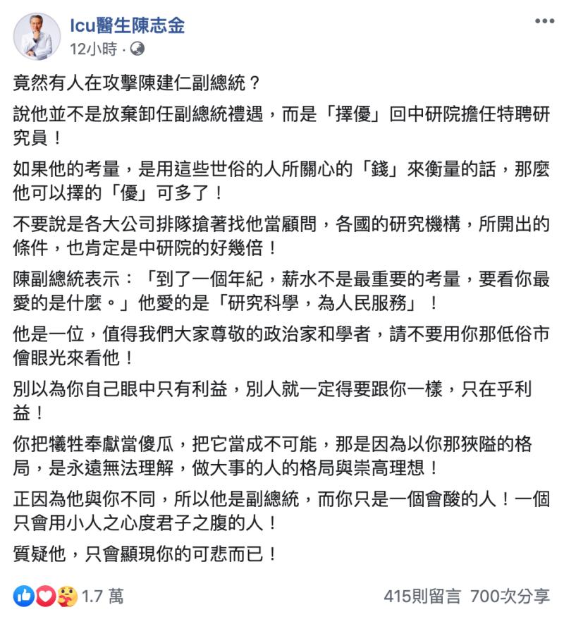 ▲名醫陳志金昨(