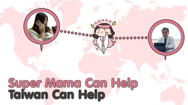 媽媽神救援