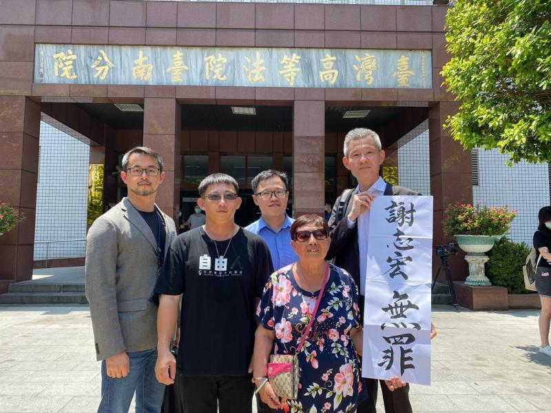 歷經更七審,9次死刑判決的謝志宏終獲無罪平反