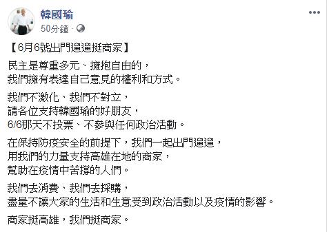 ▲(圖/翻攝韓國瑜臉書)