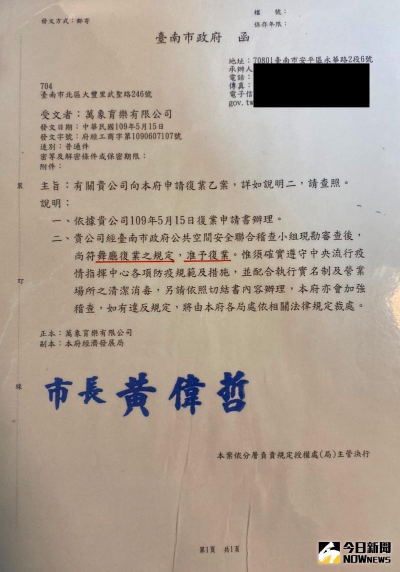 ▲市府公文。(圖/記者陳聖璋攝,2020.05.15)