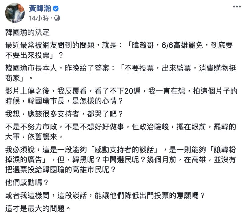 ▲黃暐瀚談韓國瑜罷免投票。(圖/翻攝自黃暐瀚臉書)