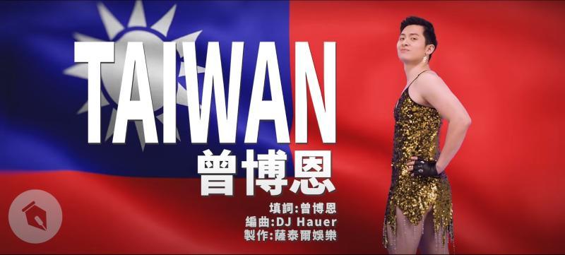 ▲知名脫口秀主持人博恩和 DJ Hauer 一同合作推出新歌《TAIWAN》, MV 曝光後就吸引上萬網友討論。(圖/翻攝 STR Network YouTube )