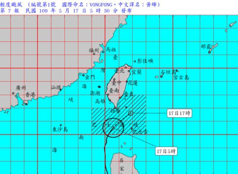 ▲中央氣象局今(17)17)日表,輕度颱風黃蜂強度有持續減弱為熱帶性低氣趨勢,若無特殊變化,預計於上午8時30分解除海上颱風警報。(圖/氣象局提供)