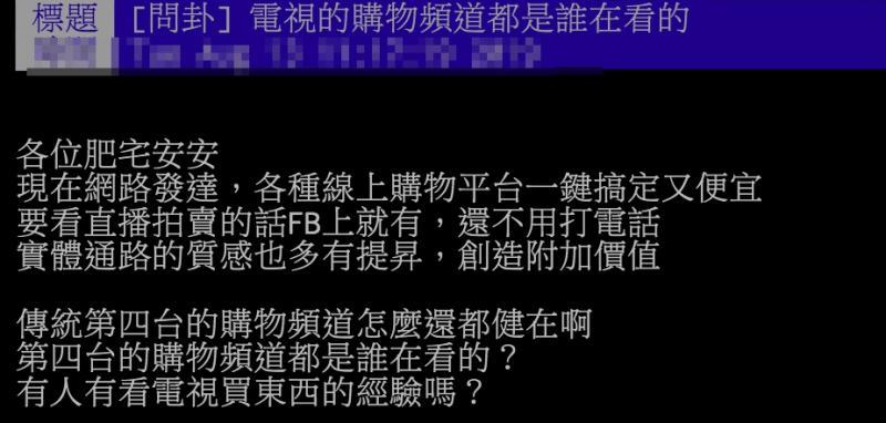 ▲網友討論為何電視購物台仍然都健在。(圖/翻攝PTT)