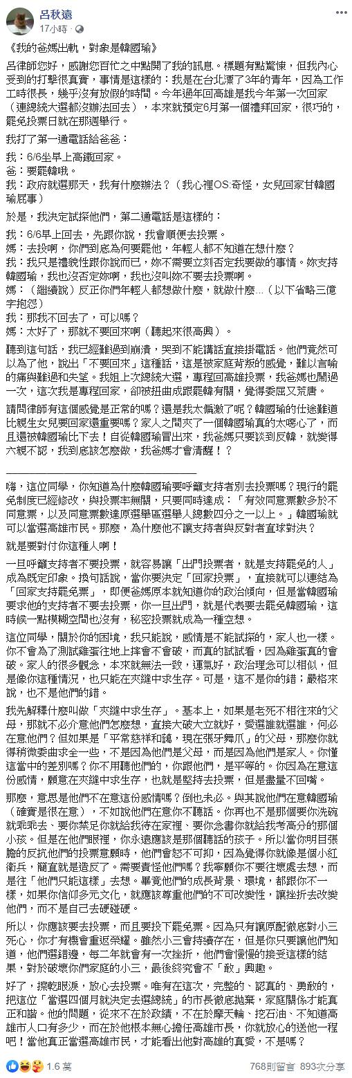 ▲呂秋遠律師認為,韓國瑜發動拒投,就是想讓去投票者被定義為反韓的人。(圖/翻攝呂秋遠臉書)