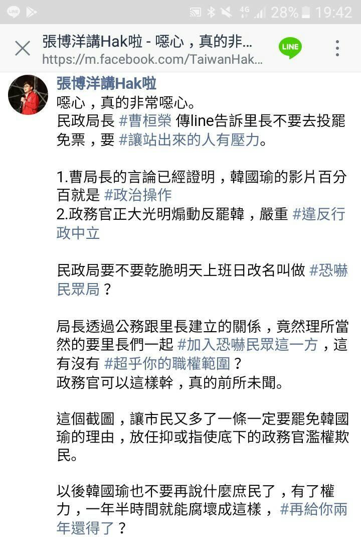 ▲曹桓榮不投票傳訊截圖外流