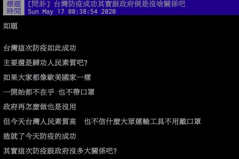 ▲網友討論台灣這次的防疫表現。(圖/翻攝PTT)
