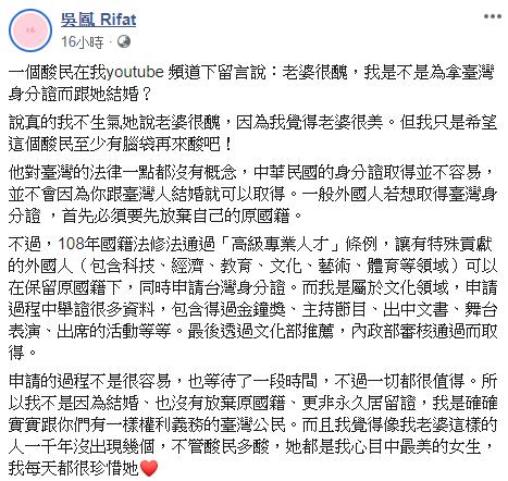 ▲吳鳳回應網友酸言。(圖/吳鳳臉書)