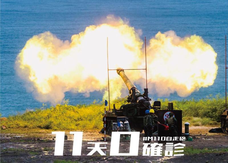 連續11天0確診,國防部貼M110自走砲射擊照慶祝