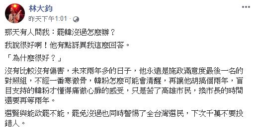 ▲林大鈞說明罷韓沒過,自己認為「很好」的理由。(圖/林大鈞臉書)