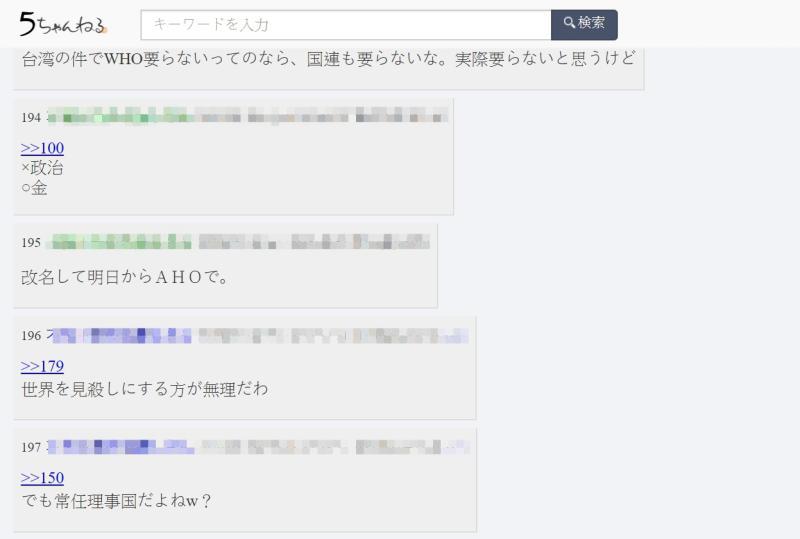 ▲日本網友戲稱