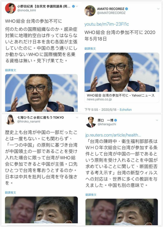 ▲日本政治人物、國會議員,以及影星紛紛在推特發文挺台。(圖/翻攝自
