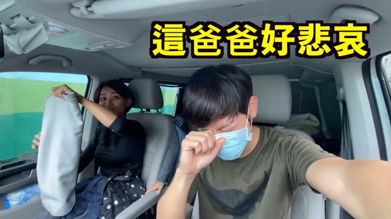 ▲宥勝被老婆嗆,作勢垂淚。(圖/宥勝去哪兒YouTube)